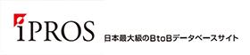 日本最大級のBtoBデータベースサイト iPROS