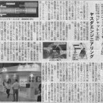 工業技術新聞社に掲載されました。